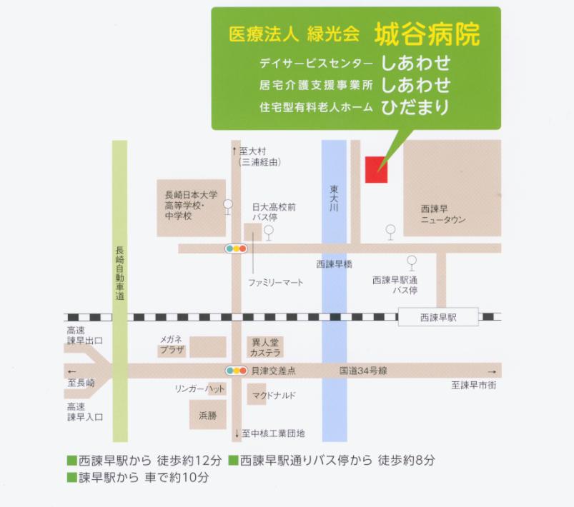 城谷病院へのアクセス(簡易地図)